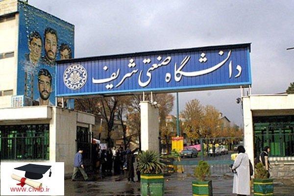 پیشنویس خودکار دانشگاه شریف دانشجوی ارشد بدون آزمون می پذیرد 2307819