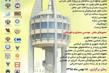 دومین کنفرانس ملی یافته های نوین پژوهشی در عمران، معماری و شهرسازی