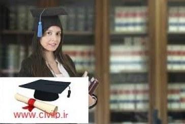 آغاز ثبتنام آزمون کارشناسی ارشد 96
