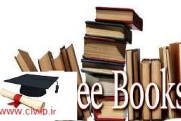 وب سایت های دریافت کتاب های الکترونیک رایگان