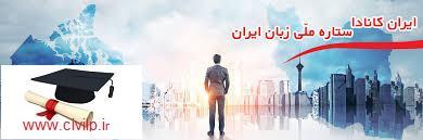 15 دلیل برای یادگیری زبان انگلیسی 15 دلیل برای یادگیری زبان انگلیسی iran canada