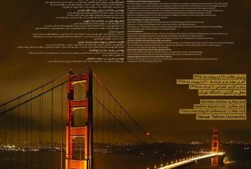 دومین کنفرانس بین المللی مهندسی عمران،معماری و شهرسازی