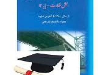 کتاب آزمونهای حرفه ای نظام مهندسی عمران نظارت پایه 3(کتابخانه مجازی سبز عمران)