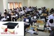 ثبت نام آزمونهای ورود به حرفه مهندسان مورخ اسفند ماه 95