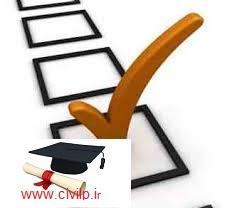 مواد آزمون ورود به حرفه مهندسان(پایه سه) محاسبات،نظارت و اجرا عمران 1395