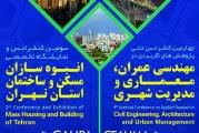 کنفرانس عمران، معماری و مدیریت شهری در تاریخ های ۷ و ۸ بهمن