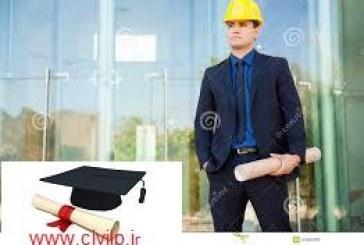 مهندسی عمران