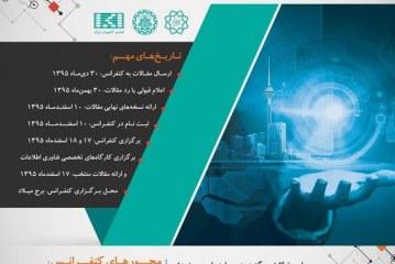 کنفرانس فناوری اطلاعات و مدیریت شهری، اسفند 1395