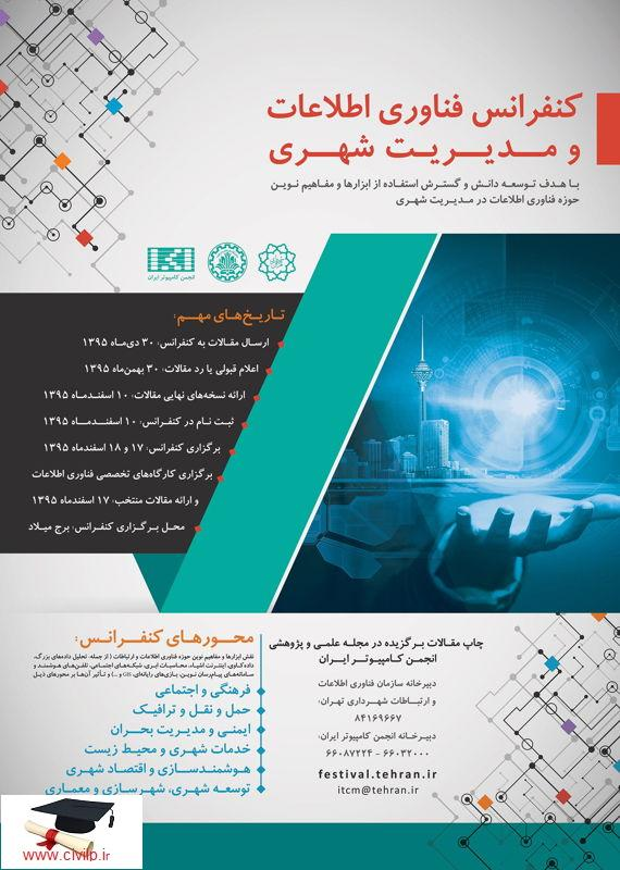 conference-on-it-trends-in-urban-management  کنفرانس فناوری اطلاعات و مدیریت شهری، اسفند 1395 conference on it trends in urban management