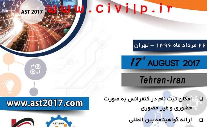 اولین کنفرانس بین المللی دستاوردهای نوین در علوم و تکنولوژی