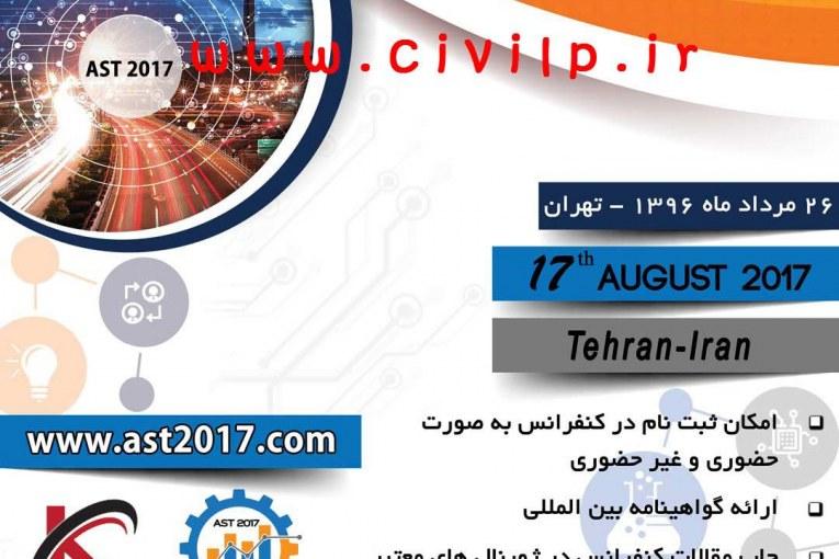 اولین کنفرانس بین المللی دستاوردهای نوین در علوم و تکنولوژی  صفحهاصلی – بلاگ بزرگ hama 765x510