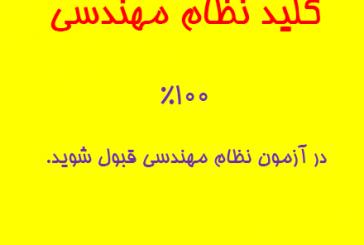 آزمون نظام مهندسی عمران (نظارت)آذرماه 1392