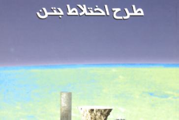 کتاب تکنولوژی و طرح اختلاط بتن