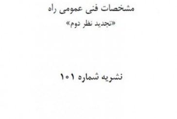 دانلود نشریه 101