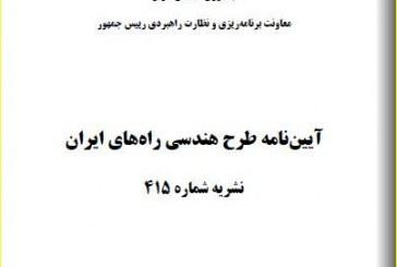نشریه 415 آیین نامه طرح هندسی راههای ایران