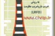 طراحی سازه های فولادی به روش ضریب بارو ضریب مقاومت(LRFD) مک کورمک
