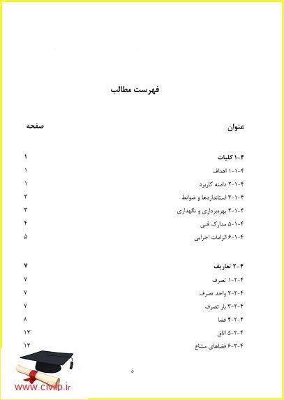 مبحث چهارم مقررات ملی ساختمان ویرایش1392