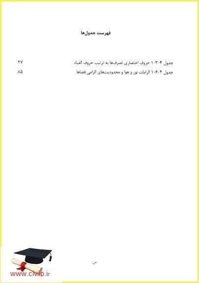 مبحث چهارم مقررات ملی ساختمان ویرایش1392 مبحث چهارم مقررات ملی ساختمان ویرایش1392 6 2